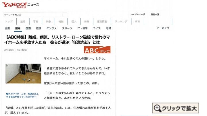 マスコミ紹介 ヤフーニュース ABC