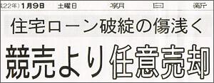朝日新聞(2010年1月9日)で任意売却119番が取り上げられました