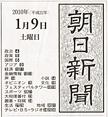 朝日新聞で任意売却(2010年1月9日)