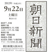 朝日新聞ロゴ