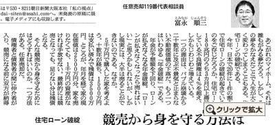 『朝日新聞』9月22日号記事