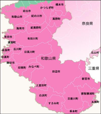地域別対応状況・和歌山県詳細地図