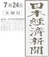日本経済新聞ロゴ