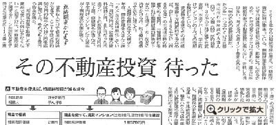 『日本経済新聞』7月24日号記事