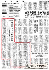 『週刊住宅』8月24日号記事