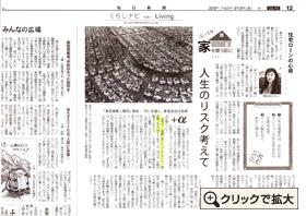 『毎日新聞』6月28日号記事