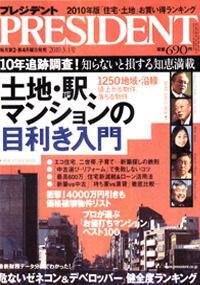 月刊『プレジデント』3月1日号表紙