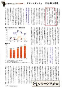 月刊『プレジデント』3月1日号記事
