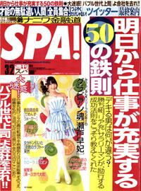 月刊『SPA』3月2日号表紙