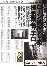 月刊『SPA』3月2日号記事