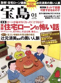 月間『宝島』1月号表紙