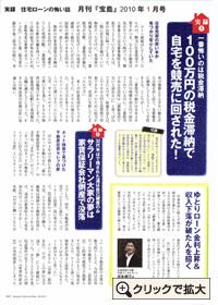 月間『宝島』1月号記事