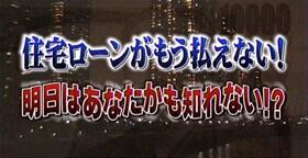 テレビ東京噂の東京マガジン画像2