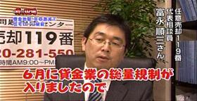 テレビ東京噂の東京マガジン画像3