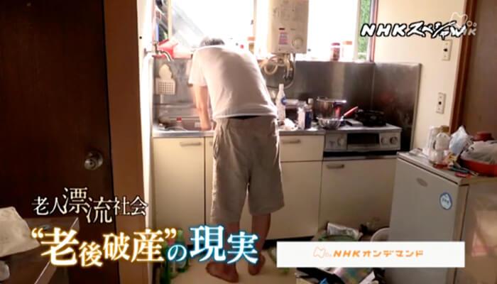 """NHKスペシャル「老人漂流社会""""老後破産""""の現実」"""