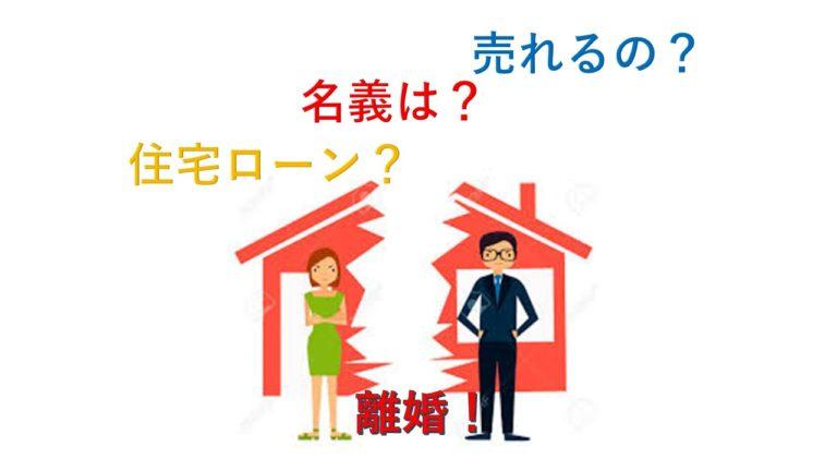 離婚による住宅ローン破綻で、任意売却件数が増加傾向