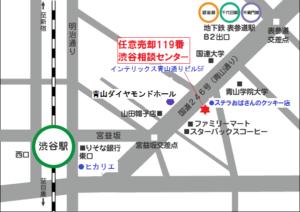 渋谷事務所